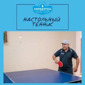 iBdsMMMvYdM 300x300 - Настольный теннис