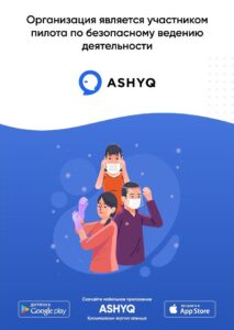 ash 213x300 - Главная страница